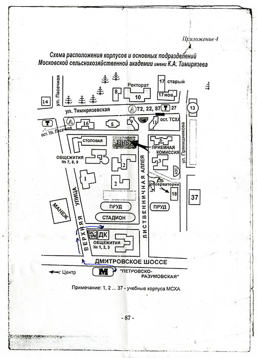 Схема расположения корпусов тимирязевской академии